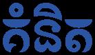 kumnit_logo