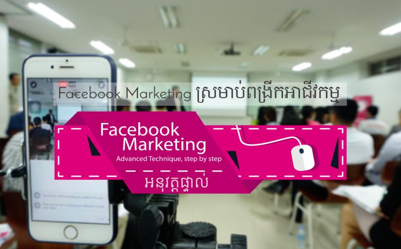 វគ្គសិក្សាធុរកិច្ច៖ Facebook Marketing សម្រាប់ពង្រីកអាជីវកម្ម