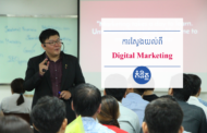 ស្វែងយល់ពី Digital Marketing