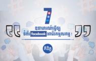 7 ឧទាហរណ៍ធ្វើឲ្យទំព័រ Facebook អាជីវកម្មសកម្ម!