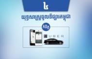 ៤យុទ្ធសាស្រ្តចូលទីផ្សារកម្ពុជារបស់ Uber