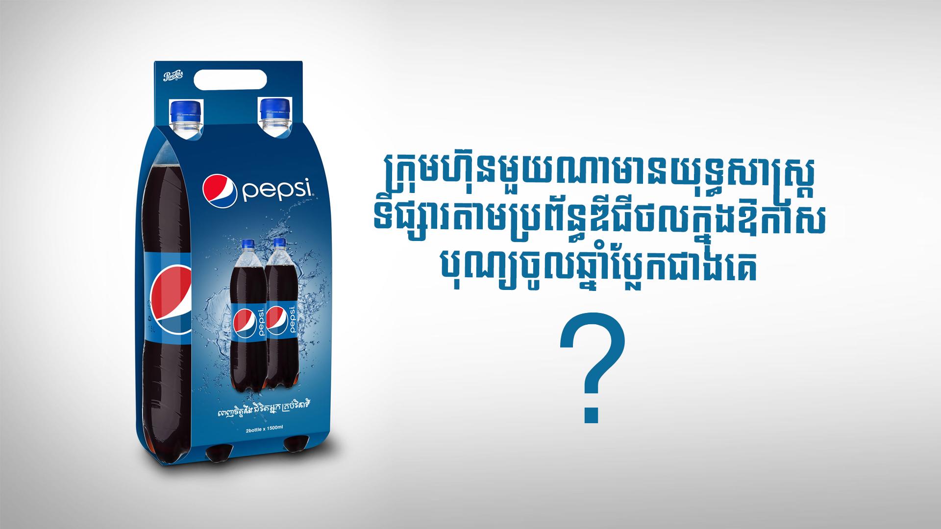 Pepsi Digital Marketing - គំនិត