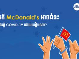 តើ McDonald's អាចជំនះវិបត្តិ Covid 19 ដោយរបៀបណា ?