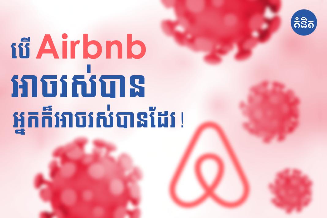 បើ Airbnb អាចរស់បាន! អ្នកក៏អាចធ្វើបានដូចគ្នា !