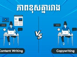 ភាពខុសគ្នារវាង Content Writing និង Copywriting