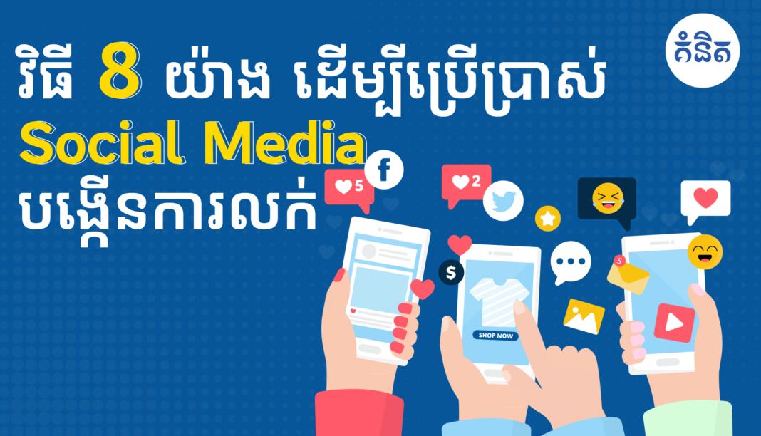 វិធី 8 យ៉ាង ដើម្បីប្រើប្រាស់ Social Media បង្កើនការលក់
