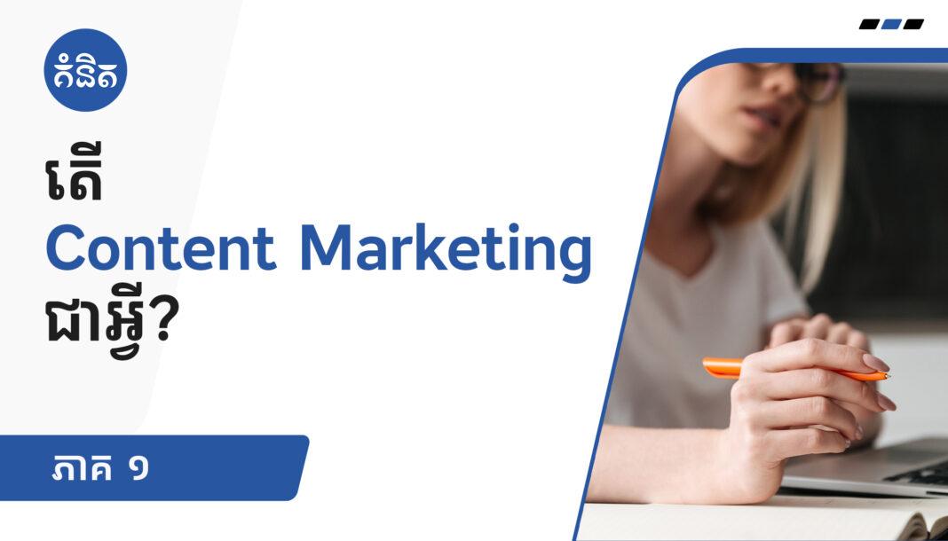 តើ Content Marketing ជាអ្វី?