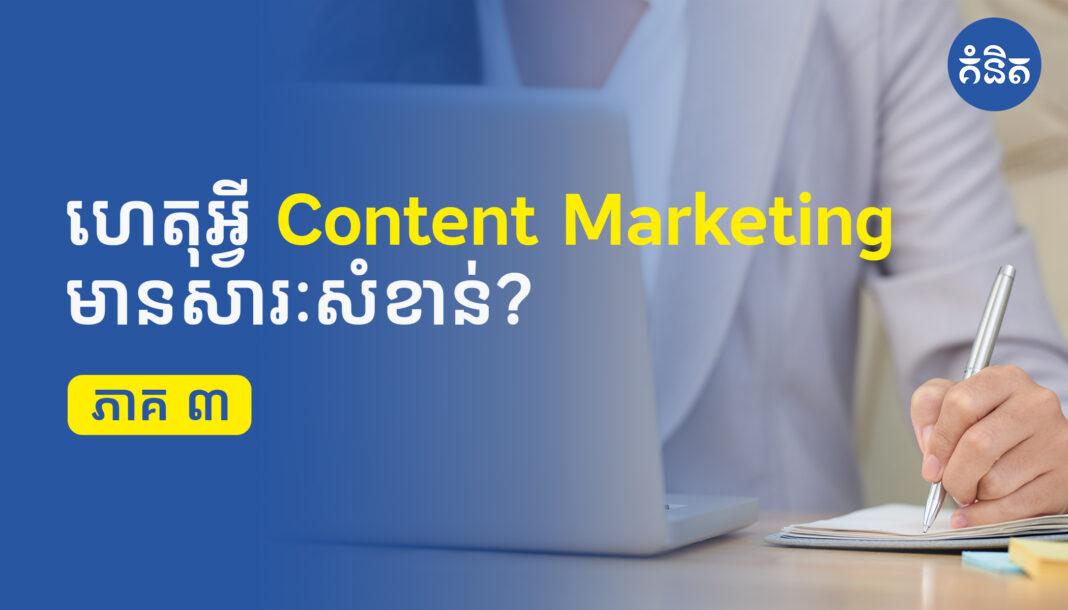 ហេតុអ្វី Content Marketing មានសារៈសំខាន់?