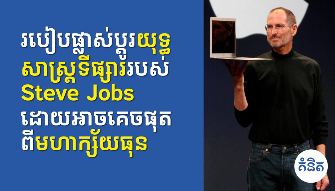 របៀបផ្លាស់ប្ដូរយុទ្ធសាស្រ្តទីផ្សាររបស់ Steve Jobs ដោយអាចគេចផុតពីមហាក្ស័យធុន