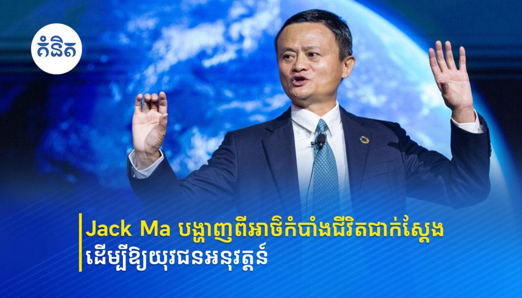 Jack Ma បង្ហាញពីអាថ៌កំបាំងជីវិតជាក់ស្ដែង ដើម្បីឱ្យយុវជនអនុវត្តន៍