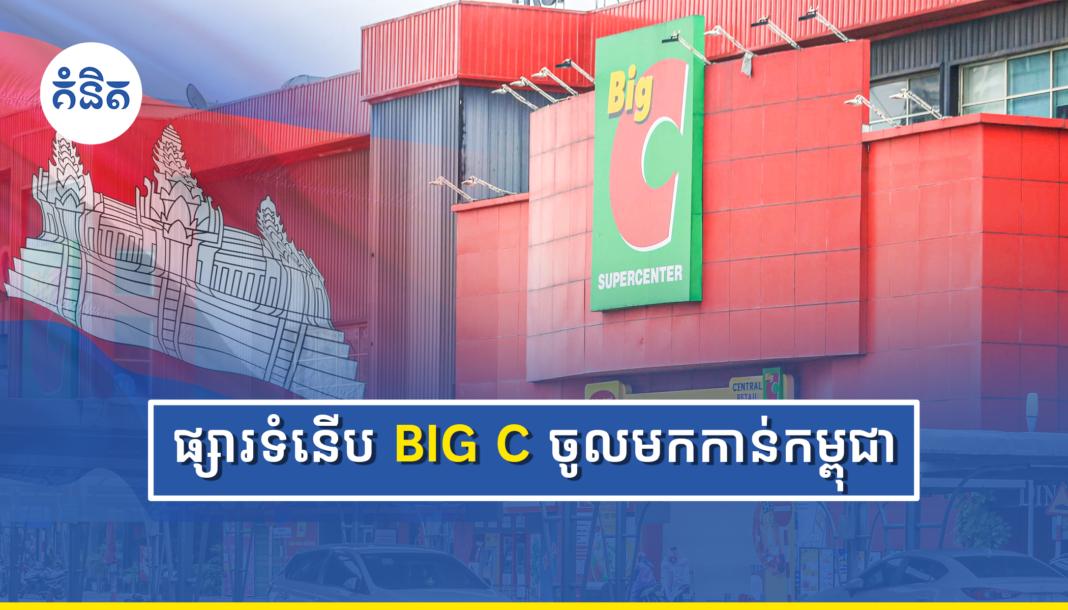ផ្សារទំនើប Big C ចូលមកកាន់កម្ពុជា