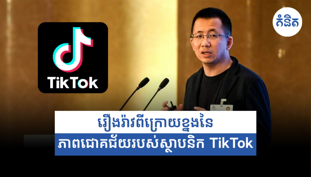 The story behind the success of the founder of TikTok