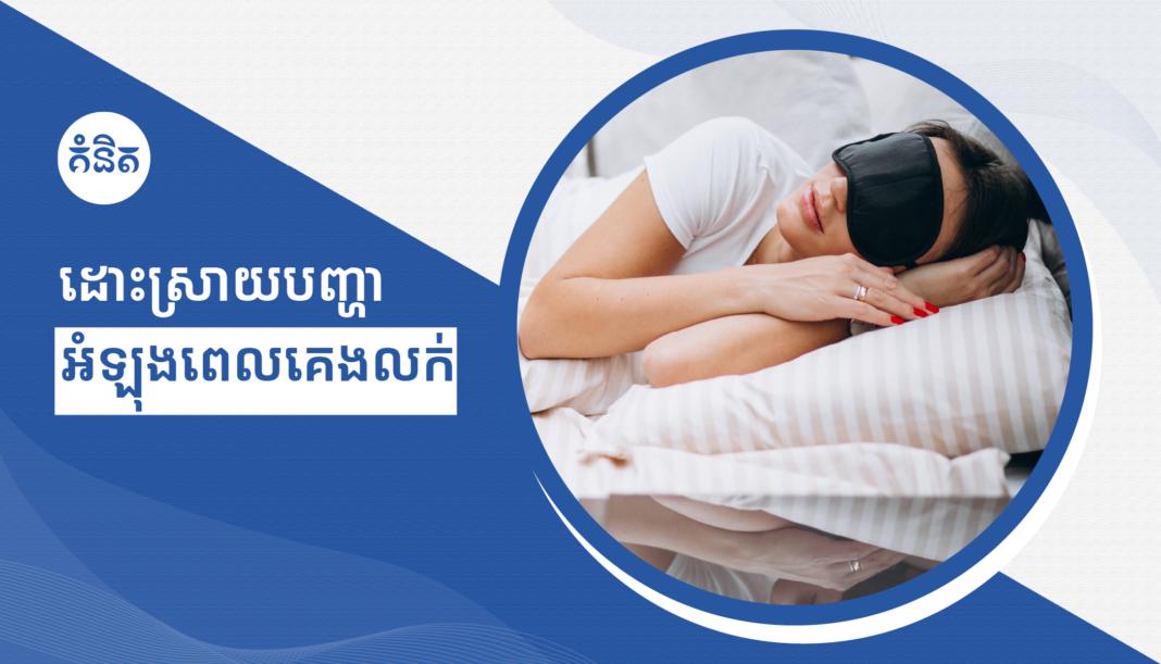 Solve problems during sleep