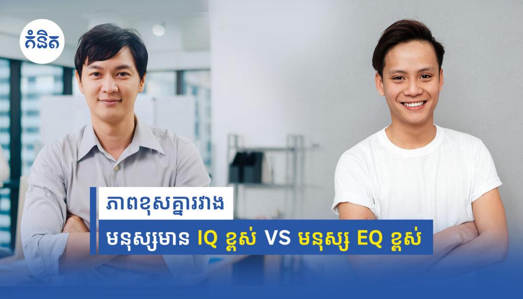ភាពខុសគ្នារវាង មនុស្ស IQ ខ្ពស់ VS មនុស្ស EQ ខ្ពស់