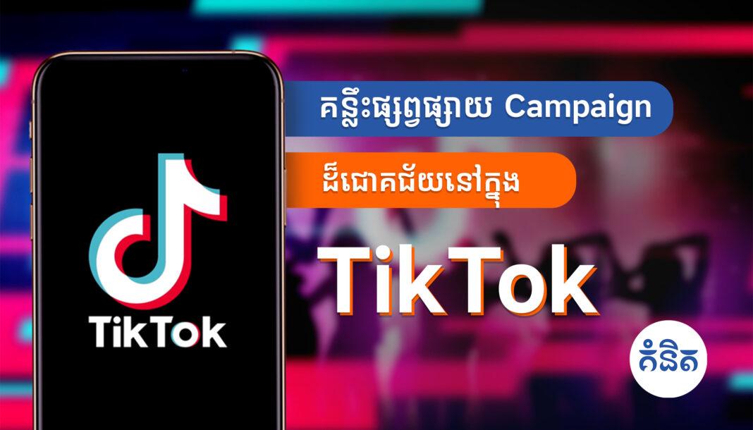គន្លឹះផ្សព្វផ្សាយ Campaign ដ៏ជោគជ័យនៅក្នុង TikTok
