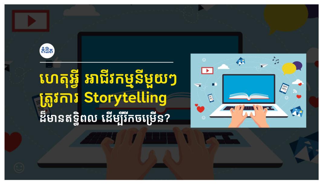 ហេតុអ្វី អាជីវកម្មនីមួយៗត្រូវការ Storytelling ដ៏មានឥទ្ធិពល ដើម្បីរីកចម្រើន?
