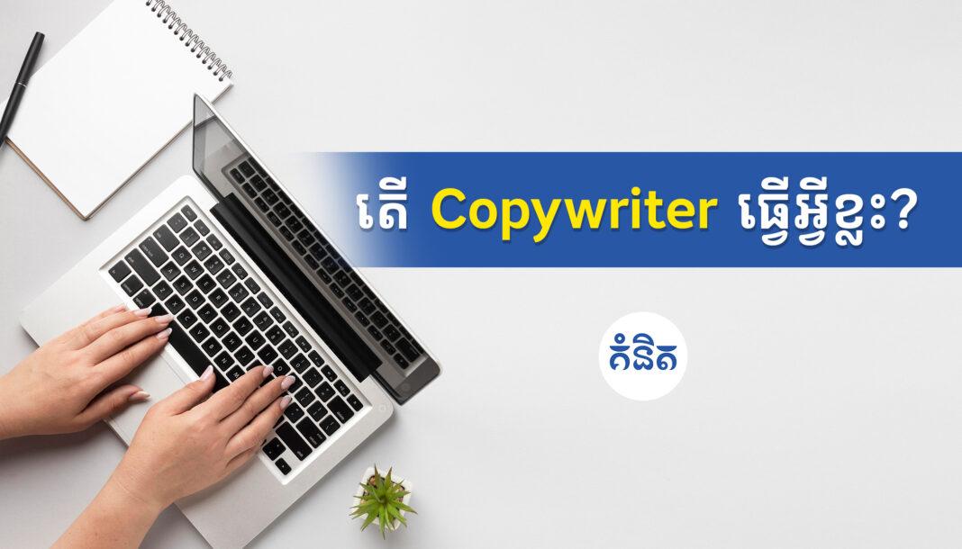 តើ Copywriter ធ្វើអ្វីខ្លះ?