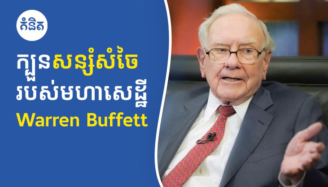 ក្បួនសន្សំសំចៃរបស់មហាសេដ្ឋី Warren Buffett