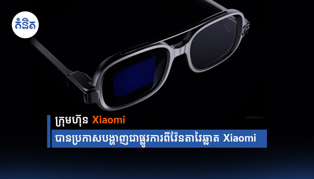 Introducing Xiaomi Smart Glasses
