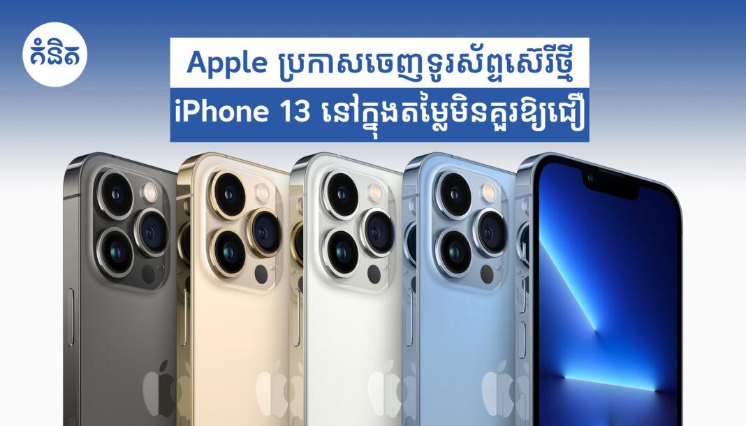 Apple ប្រកាសចេញទូរស័ព្ទស៊េរីថ្មី iPhone 13 នៅក្នុងតម្លៃមិនគួរឱ្យជឿ