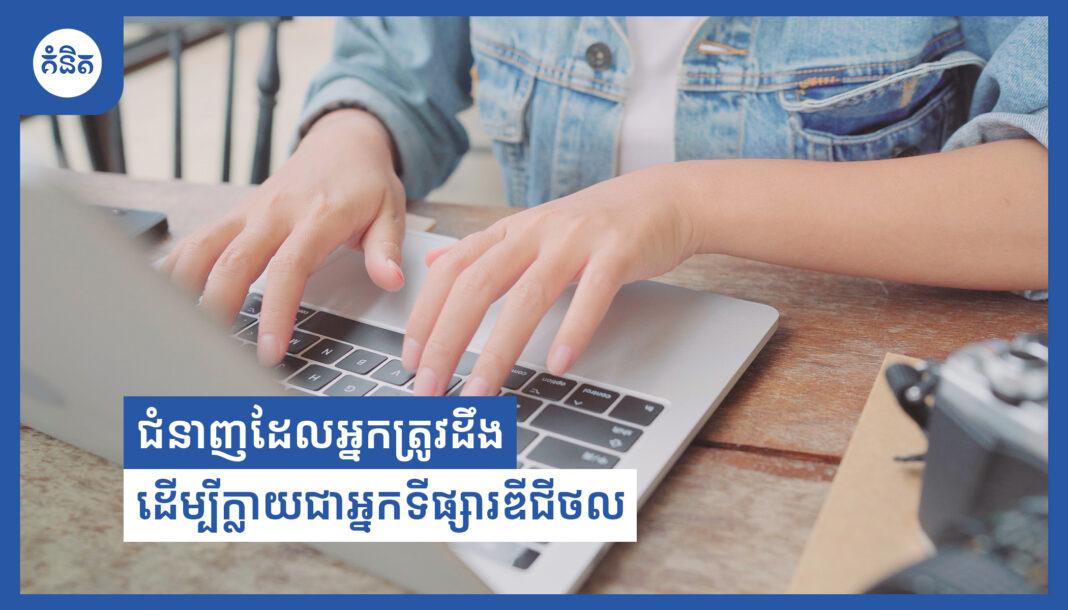 ជំនាញដែលត្រូវដឹង ដើម្បីក្លាយជា Digital Marketer