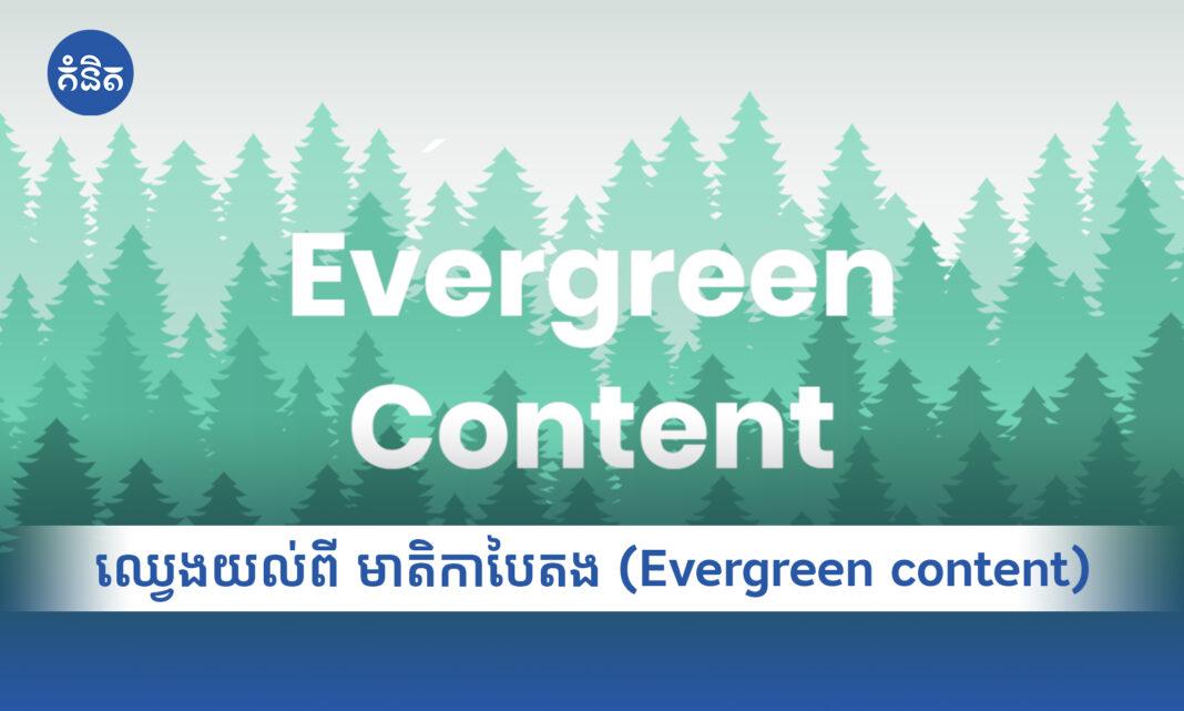 ឈ្វេងយល់ពី មាតិកាបៃតង (Evergreen content)