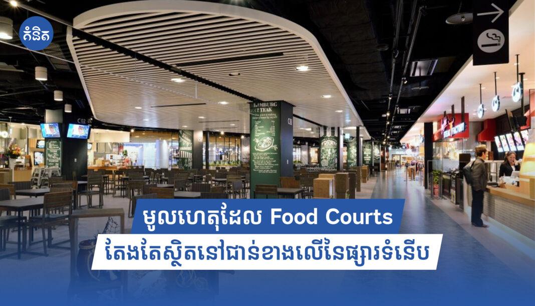 មូលហេតុដែល Food Courts តែងតែស្ថិតនៅជាន់ខាងលើនៃផ្សារទំនើប