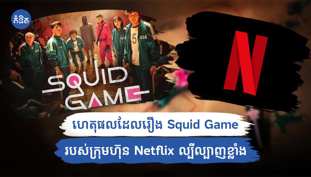 ហេតុអ្វីរឿង Squid Game របស់ក្រុមហ៊ុន Netflix ល្បីល្បាញខ្លាំង?