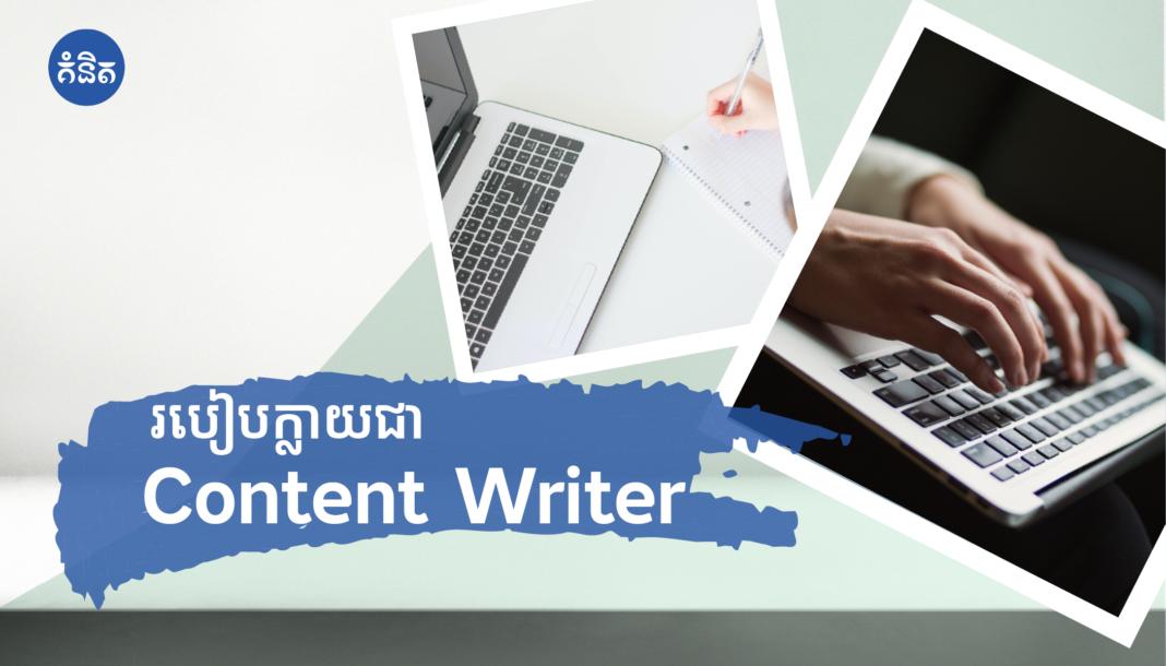 របៀបក្លាយជា Content Writer