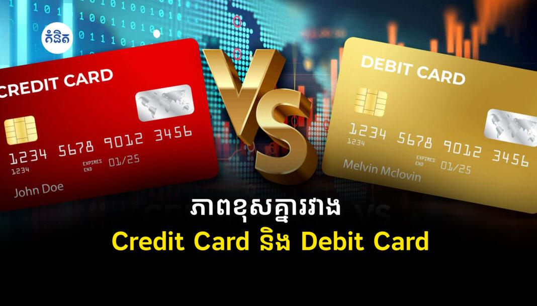 ភាពខុសគ្នារវាង Debit Cardនិង Credit Card