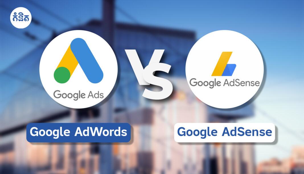 Google AdWords VS Google AdSense